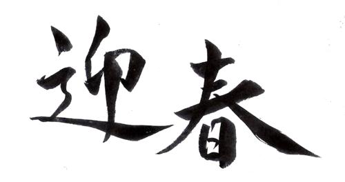 年賀状無料素材(巳年/へび年 ...